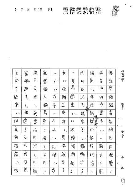 101W5105郭珍綾 (3)