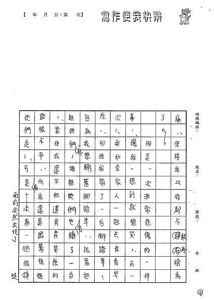 101W5105郭珍綾 (4)