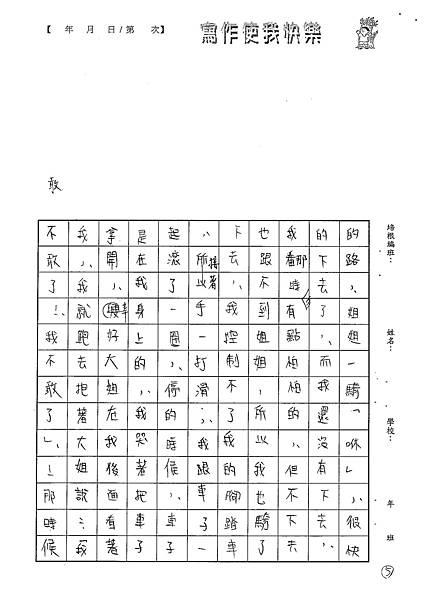 101W5105郭珍綾 (5)