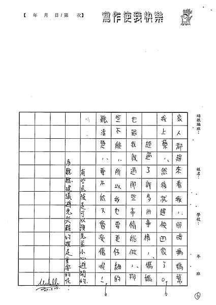 101W5105郭珍綾 (6)