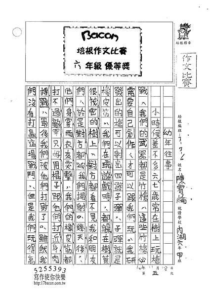 101W6105陳宥綸 (1)