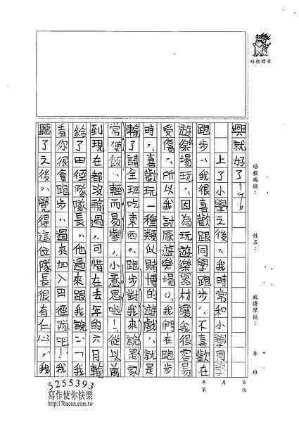 101W6105陳宥綸 (2)