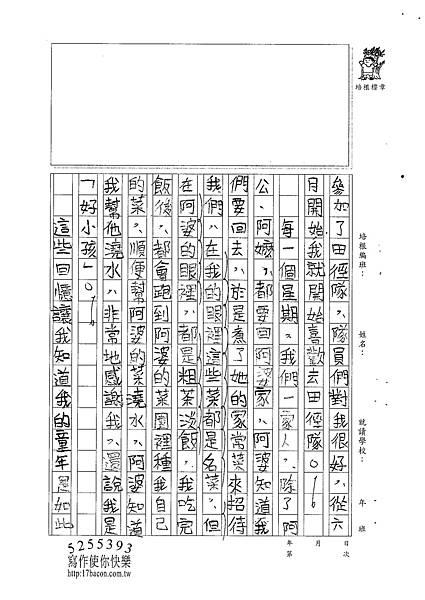 101W6105陳宥綸 (3)