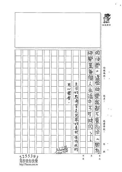 101W6105陳宥綸 (4)