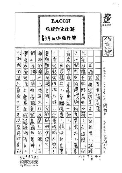 101WG105周柏宇 (1)