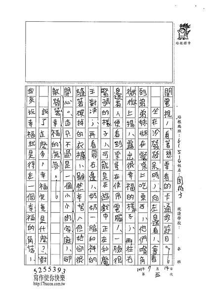 101WG105周柏宇 (2)