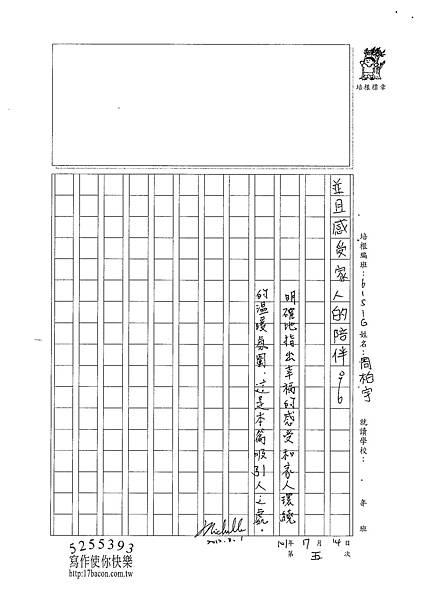 101WG105周柏宇 (3)