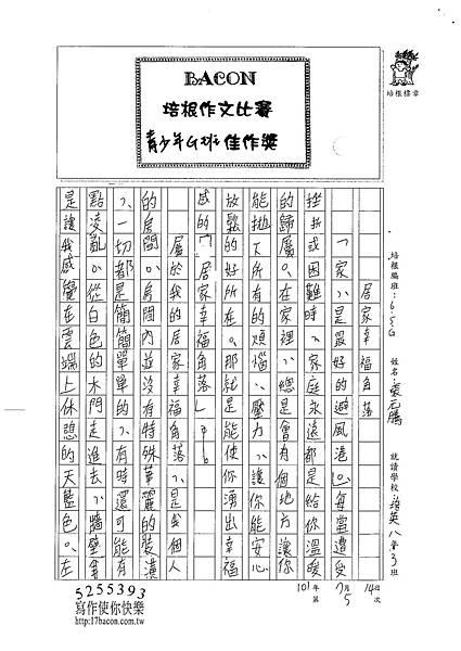 101WG105張元騰 (1)