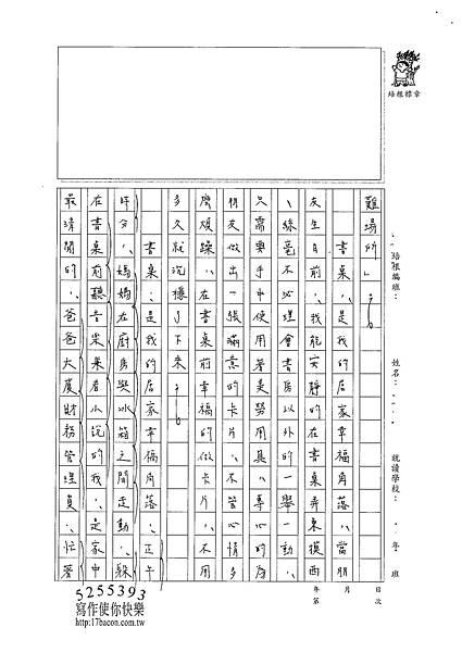 101WG105陳冠樺 (2)