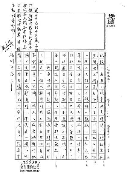 101WG105陳冠樺 (3)