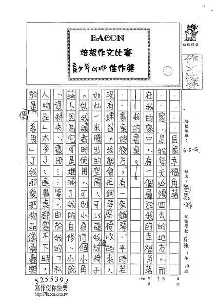 101WG105劉思妤 (1)
