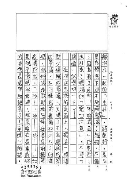 101WG105劉思妤 (2)