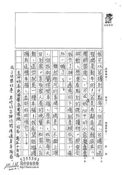 101WG105劉思妤 (3)