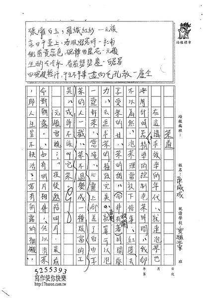 101WE105陳威成 (1)