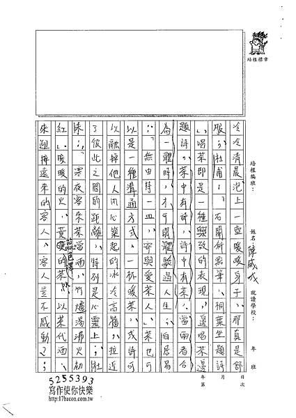 101WE105陳威成 (2)