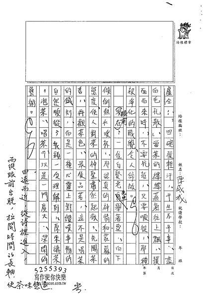 101WE105陳威成 (3)