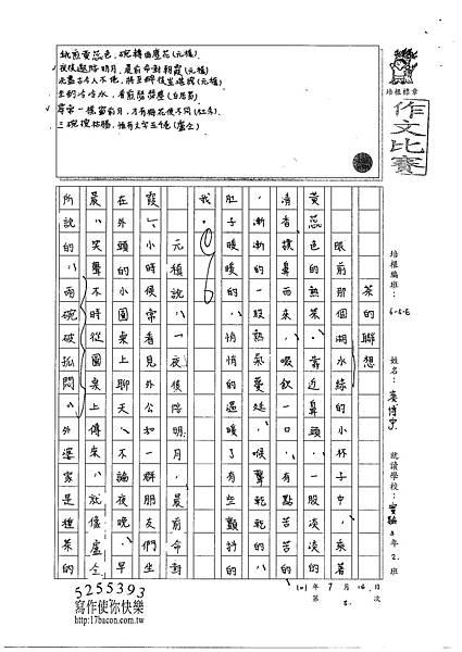 101WE105麥博宇 (1)