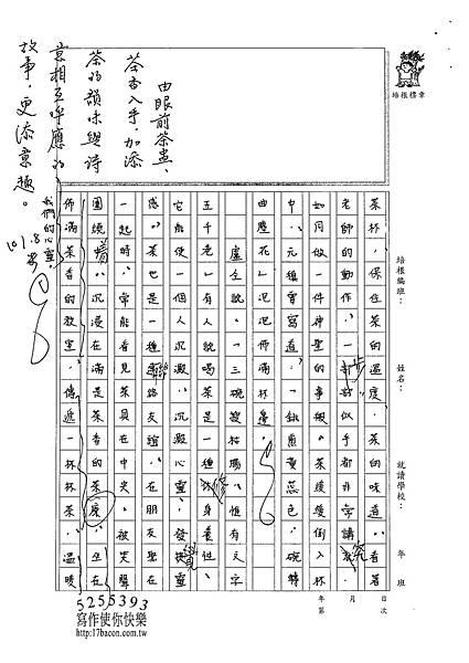 101WE105麥博宇 (3)