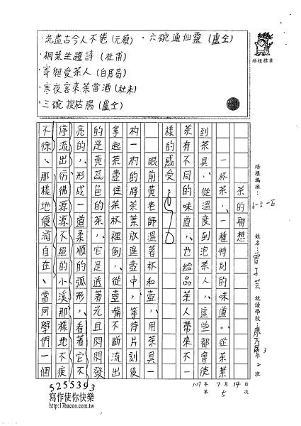101WE105曾子芸 (1)