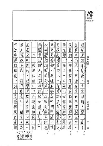 101WE105曾子芸 (2)