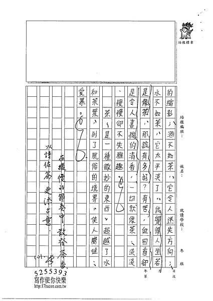 101WE105曾子芸 (4)