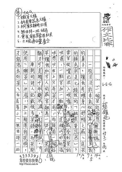 101WE105蔡鎧屹 (1)
