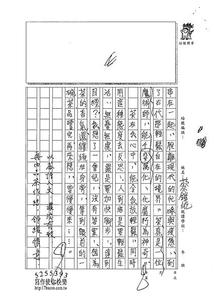 101WE105蔡鎧屹 (3)