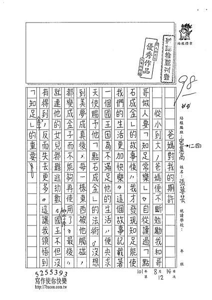 101TSW12張華芸 (1)