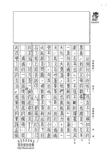 101TSW12張華芸 (2)