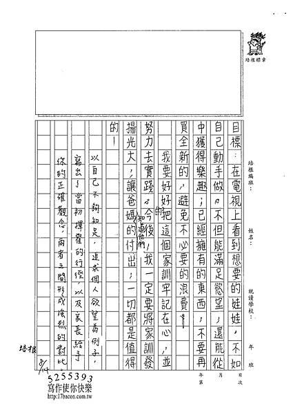 101TSW12張華芸 (3)