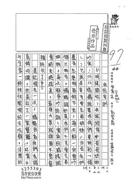 101TSW12彭絜筠 (1)