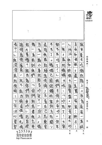 101TSW12彭絜筠 (2)