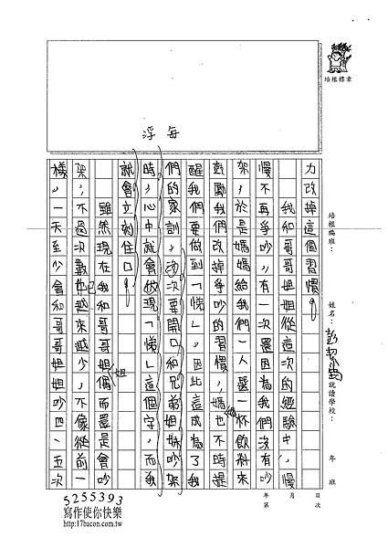 101TSW12彭絜筠 (3)