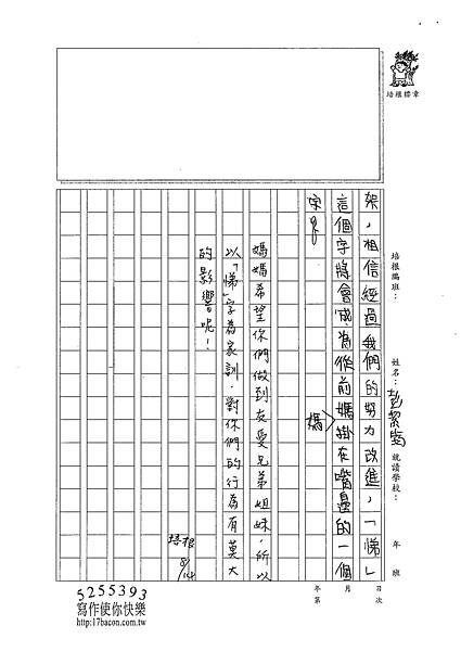 101TSW12彭絜筠 (4)