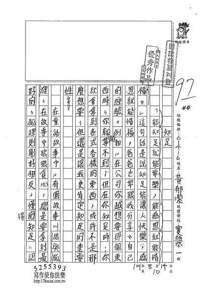 101TSW12黃郁潔 (1)