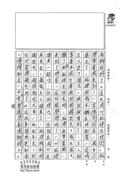 101TSW12黃郁潔 (2)