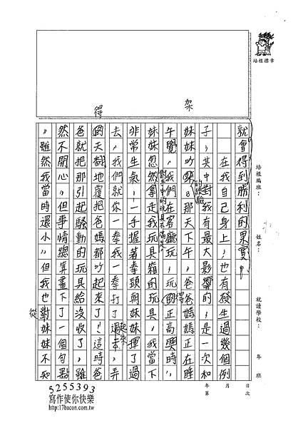 101TSW12黃郁潔 (3)