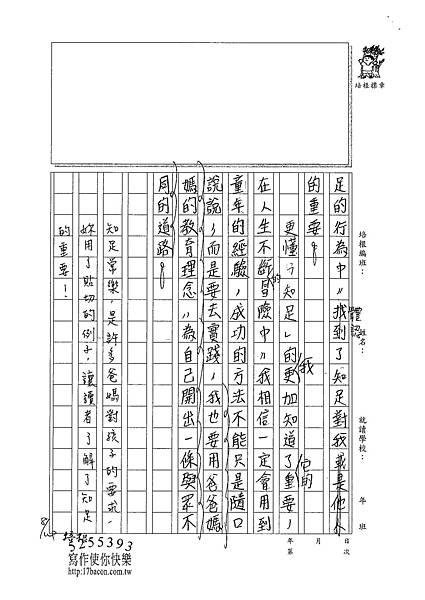 101TSW12黃郁潔 (4)