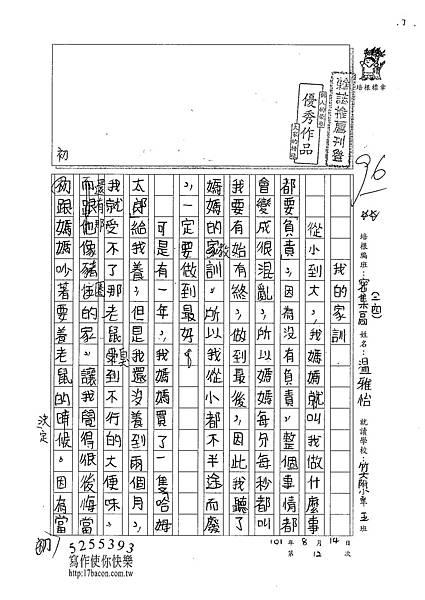 101TSW12溫雅怡 (1)