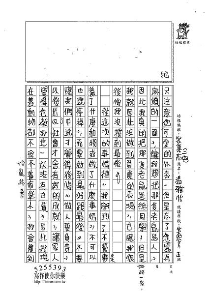 101TSW12溫雅怡 (2)