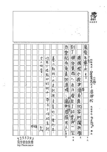 101TSW12溫雅怡 (3)