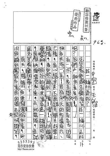 101TMW12王舶任 (1)