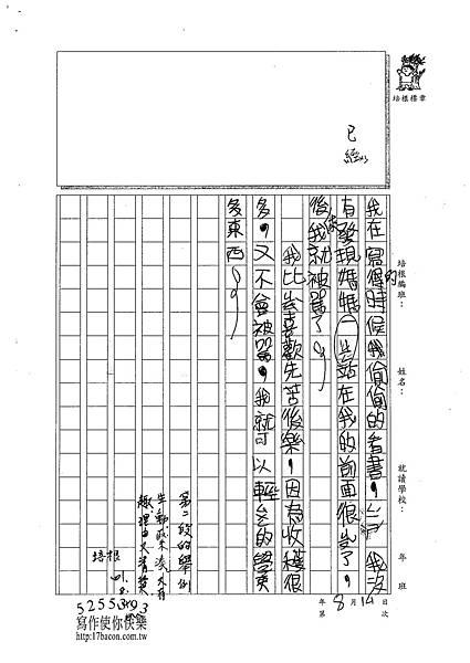 101TMW12王舶任 (2)