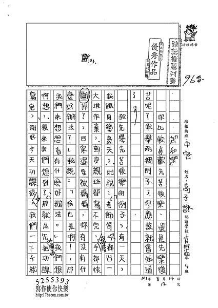 101TMW12高子詠 (1)