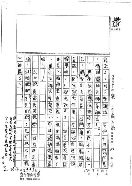 101TMW12高子詠 (2)
