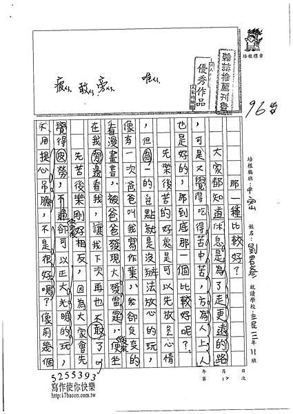 101TMW12劉君彥 (1)