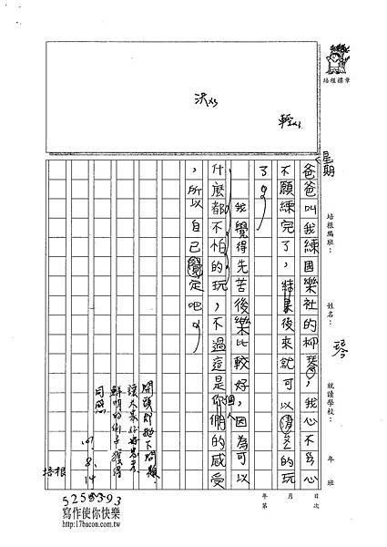 101TMW12劉君彥 (2)