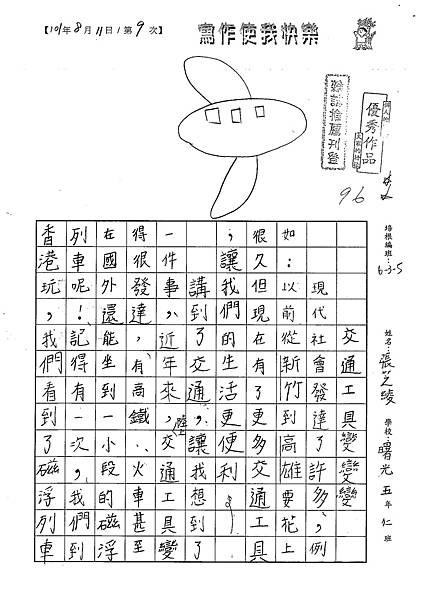 101W5109張芝綾 (1)