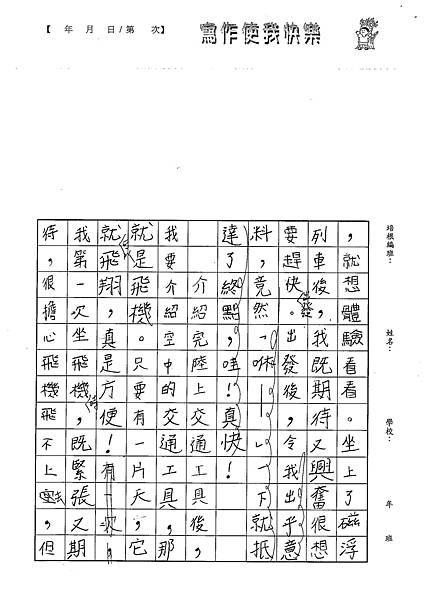 101W5109張芝綾 (2)