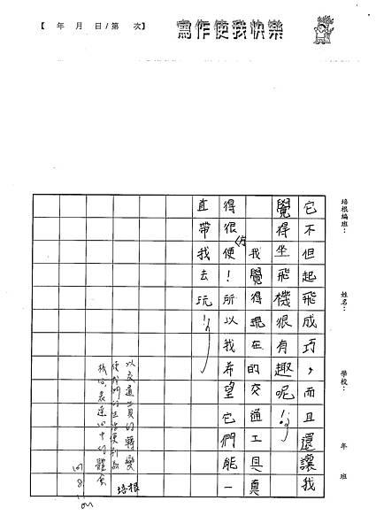 101W5109張芝綾 (3)